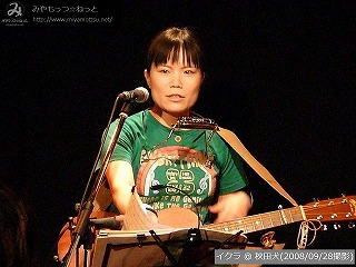 イクラ【Part.1】@ 秋田犬 (2008/09/28)