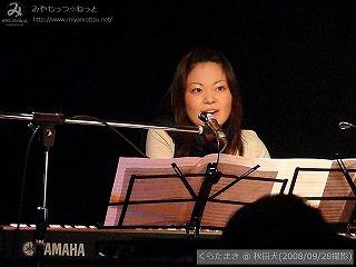 くらたまき【Part.1】@ 秋田犬 (2008/09/28)