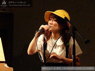 潮崎ひろの【Part.4】@ 御茶ノ水KAKADO (2008/10/30)