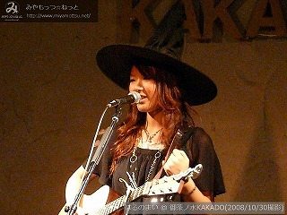 はるのまい【Part.2】@ 御茶ノ水KAKADO (2008/10/30)