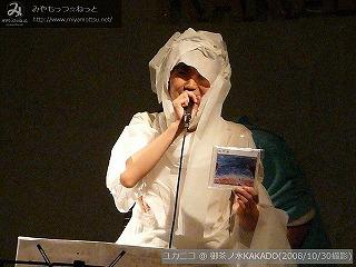 ユカニコ【Part.1】@ 御茶ノ水KAKADO (2008/10/30)
