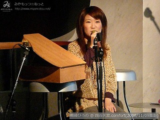 潮崎ひろの【Part.5】@ 四谷天窓.comfort (2008/11/09)