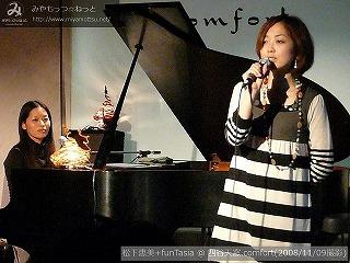 松下恵美+funTasia【Part.1】@ 四谷天窓.comfort (2008/11/09)