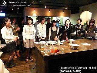 Pastel Smile【Part.3】@ 歌舞伎町・車市場 (2009/01/24)