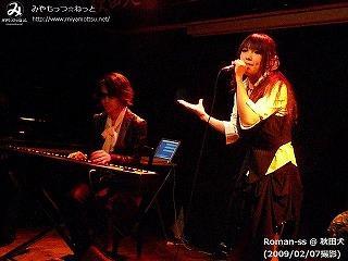 Roman-ss 【Part.1】@ 秋田犬(2009/02/07)