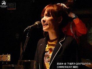 おまみ【Part.7】@  下北沢トロカデロハウス (2009/03/07)