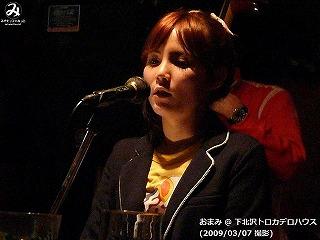 おまみ【Part.8】@  下北沢トロカデロハウス (2009/03/07)