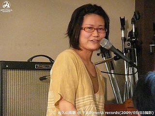 佐久山英恵【Part.1】@  下北沢mona records (2009/05/03)