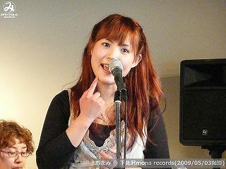 おまみ【Part.9】@  下北沢mona records (2009/05/03)