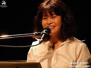 藤崎遙香【Part.16】@  秋田犬 (2009/05/23)