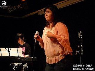 月島華凛【Part.1】@  秋田犬 (2009/05/29)