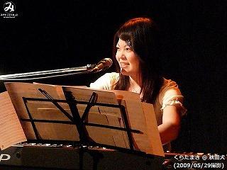 くらたまき【Part.4】@  秋田犬 (2009/05/29)