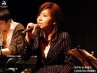 なずな【Part.2】@  秋田犬 (2009/05/29)