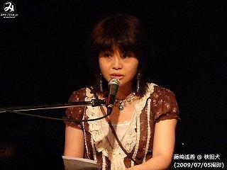 藤崎遙香【Part.18】@  秋田犬 (2009/07/05)