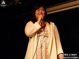 月島華凛【Part.2】@  秋田犬 (2009/07/05)