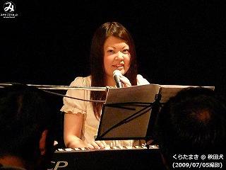 くらたまき【Part.5】@  秋田犬 (2009/07/05)