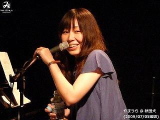 やまうら【Part.4】@  秋田犬 (2009/07/05)