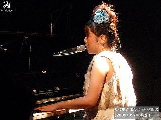 たけもとまりこ【Part.1】@  秋田犬 (2009/09/06)