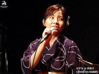 なずな【Part.3】@  秋田犬 (2009/09/06)