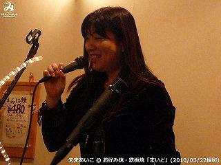 未来あいこ【Part.1】@ お好み焼・鉄板焼「まいど」 (2010/03/22)