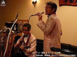 チャーリー坂本 & セニョール中野【Part.1】@ お好み焼・鉄板焼「まいど」 (2010/03/22)