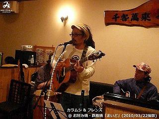 カラムシ & フレンズ【Part.1】@ お好み焼・鉄板焼「まいど」 (2010/03/22)