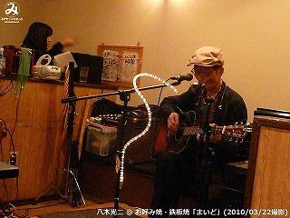 八木光二【Part.1】@ お好み焼・鉄板焼「まいど」 (2010/03/22)