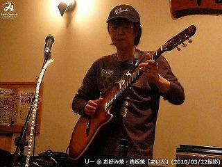 リー【Part.1】@ お好み焼・鉄板焼「まいど」 (2010/03/22)