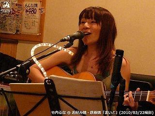 竹内るな【Part.1】@ お好み焼・鉄板焼「まいど」 (2010/03/22)