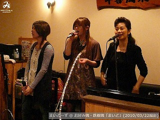 まいど〜ず【Part.1】@ お好み焼・鉄板焼「まいど」 (2010/03/22)