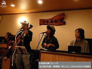 小田急沿線フレンズ【Part.1】@ お好み焼・鉄板焼「まいど」 (2010/03/22)