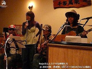 Rojoと素敵な仲間たち【Part.1】@ お好み焼・鉄板焼「まいど」 (2010/03/22)