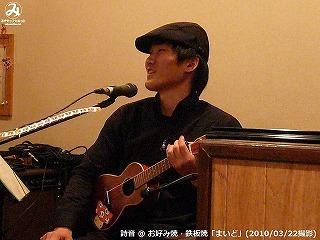 詩音【Part.1】@ お好み焼・鉄板焼「まいど」 (2010/03/22)