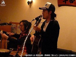 柏木佑介【Part.1】@ お好み焼・鉄板焼「まいど」 (2010/03/22)