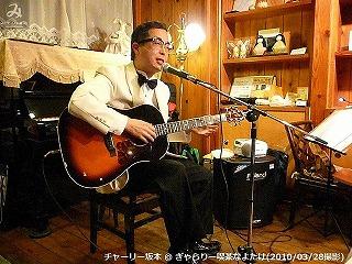未来あいこ & チャーリー坂本【Part.2】@ ぎゃらりー喫茶なよたけ (2010/03/28)