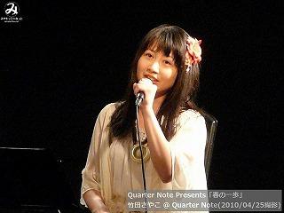 竹田さやこ【Part.6】@ Quarter Note (2010/04/25)