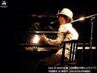 中田朝子【Part.1】@ 秋田犬 (2010/05/09)