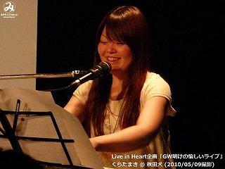 くらたまき【Part.6】@ 秋田犬 (2010/05/09)