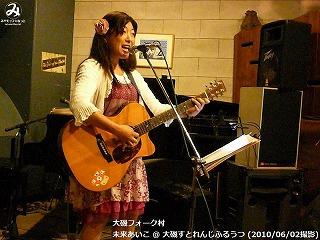 未来あいこ【Part.5】@ 大磯すとれんじふるうつ (2010/06/02)