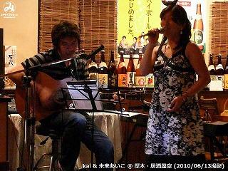未来あいこ & kai【Part.1】@ 厚木・居酒屋空 (2010/06/13)