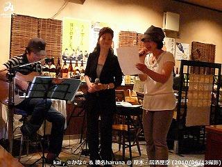 kai,かな & 榛名haruna【Part.1】@ 厚木・居酒屋空 (2010/06/13)