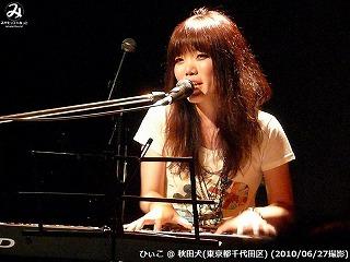 ひぃこ【Part.5】@ 秋田犬 (2010/06/27)