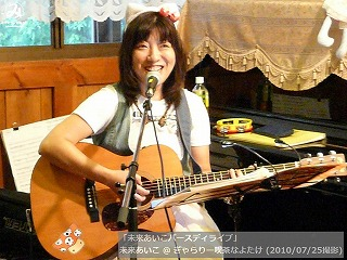未来あいこ【Part.9】@ ぎゃらりー喫茶なよたけ (2010/07/25)