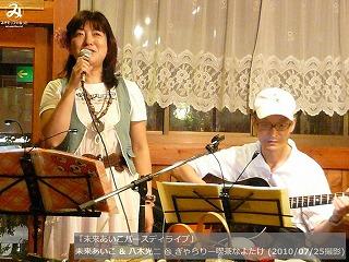 未来あいこ & 八木光二【Part.1】@ ぎゃらりー喫茶なよたけ (2010/07/25)