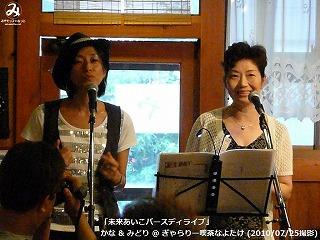 kai【Part.1】@ ぎゃらりー喫茶なよたけ (2010/07/25)