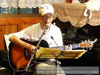 八木光二【Part.4】@ ぎゃらりー喫茶なよたけ (2010/07/25)