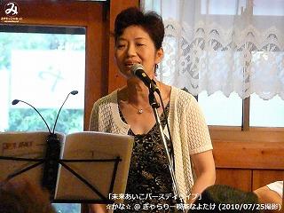 ☆かな☆【Part.2】@ ぎゃらりー喫茶なよたけ (2010/07/25)