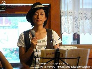 みどり【Part.1】@ ぎゃらりー喫茶なよたけ (2010/07/25)
