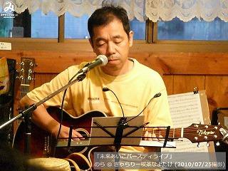 のら【Part.1】@ ぎゃらりー喫茶なよたけ (2010/07/25)