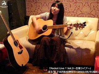 まる【Part.1】@ 下北沢BAR野ばら (2010/08/01)